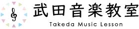 武田音楽教室 l 大阪府摂津市東一津屋のピアノ教室